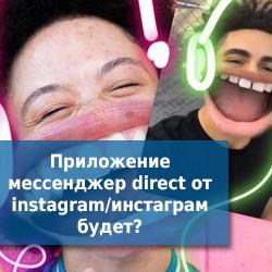 Дополнительное приложение мессенджер direct от instagram/инстаграм