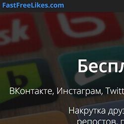 fastfreelikes com (фаст фри лайк ком)