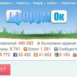 Форумок ком (forumok com)