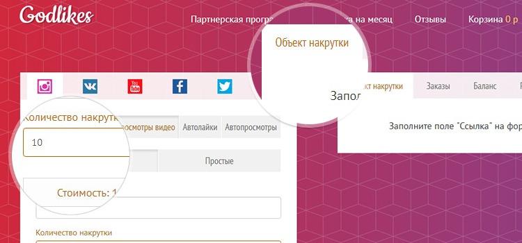 онлайн-сервис накрутка лайков и подписчиков