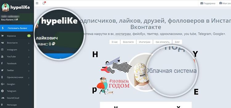 hypelike.ru - онлайн-сервис накрутки