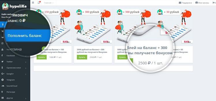 hypelike.ru (хайп лайк) онлайн-сервис накрутка лайков и подписчиков