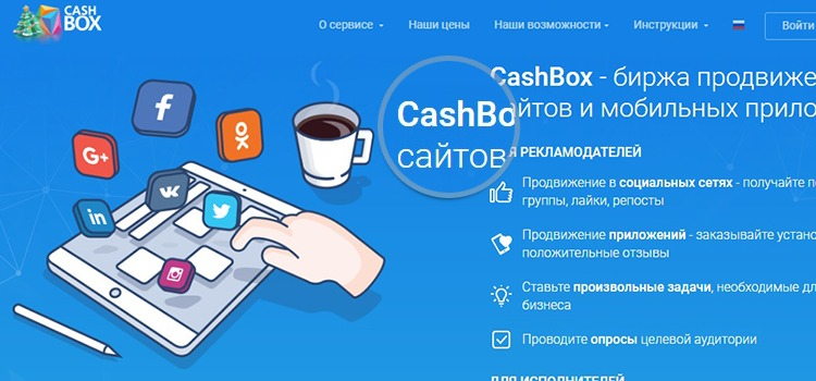 cashbox ru