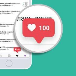 Накрутка лайков в инстаграме все самые актуальные площадки