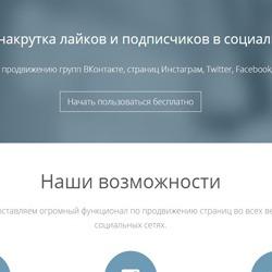 like4u ru (лайк фо ю) бесплатная накрутка лайков и подписчиков в социальных сетях