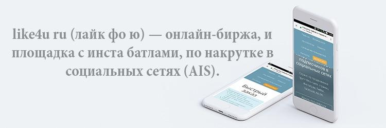like4u ru Бесплатная накрутка лайков и подписчиков