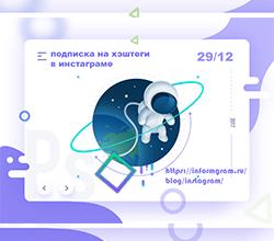 подписка на хэштеги внутри инстаграм