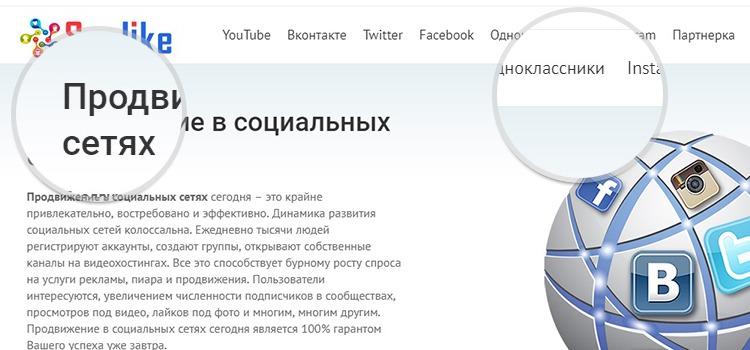 soclike.ru