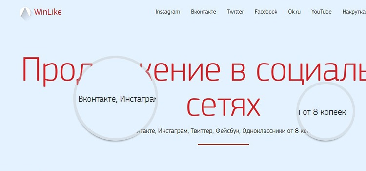 winlike.ru