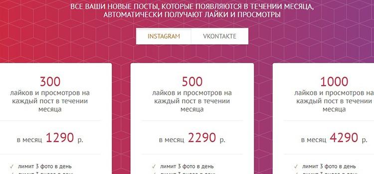 godlikes.ru - онлайн сервис накрутки.