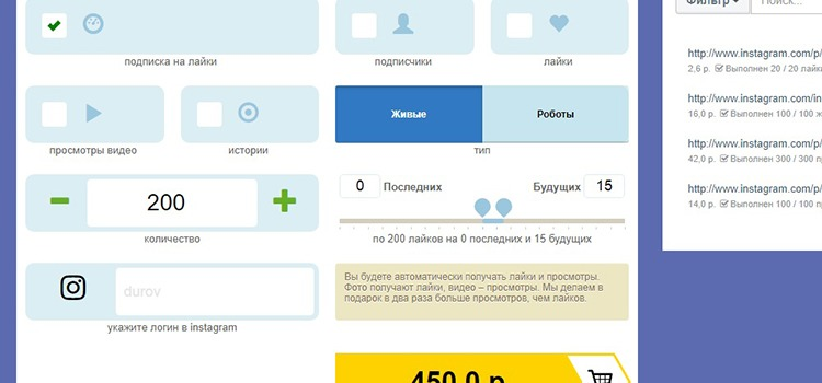 likemania.ru - одна из самых удобных площадок