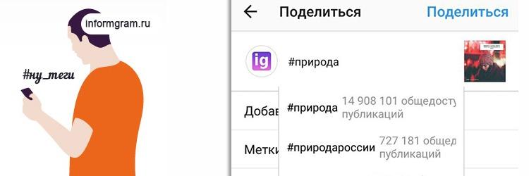 Как можно редактировать и прописывать хештеги в инстаграм