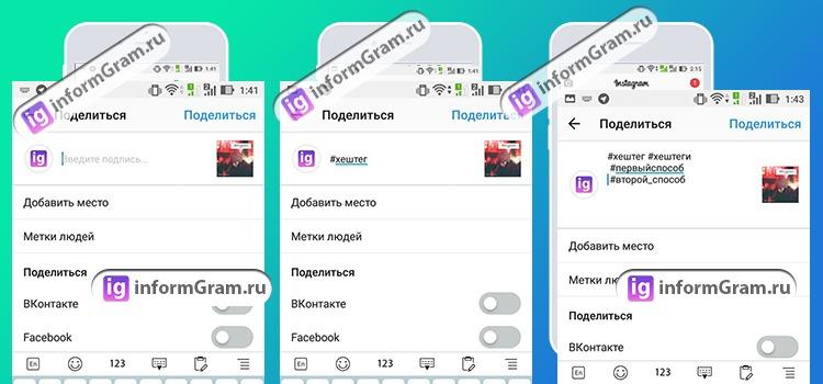 Пример как можно ставить хештеги в инстаграм