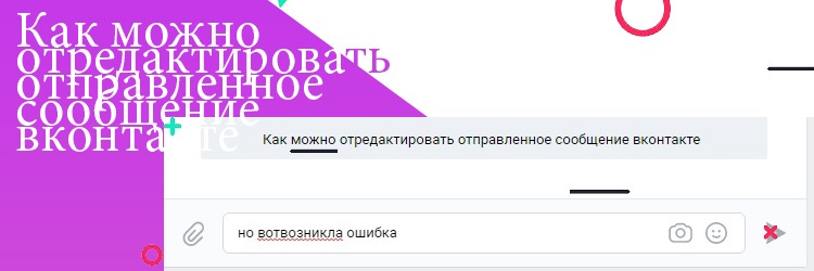 как отредактировать сообщение вконтакте