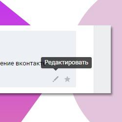 Как можно отредактировать отправленное сообщение вконтакте