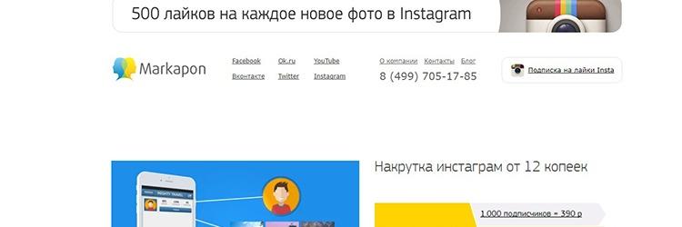 markapon.ru накрутки в социальные сети