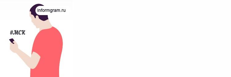 Хештег #мск