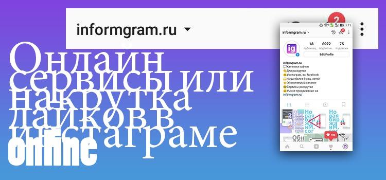 накрутка лайков в инстаграме онлайн