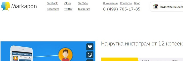 markapon.ru один сервисов