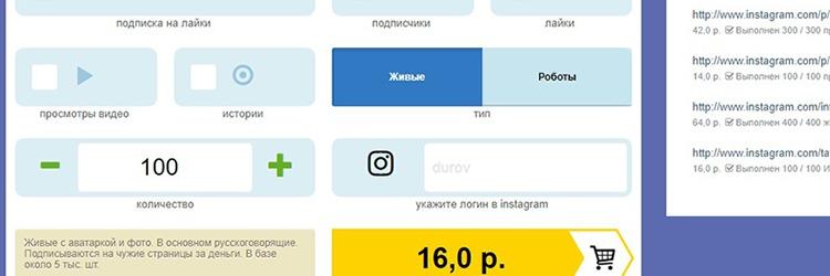 likemania.ru - онлайн площадка, калькулятор