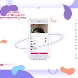 В instagram можно делиться трансляциями через сообщения (Direct)