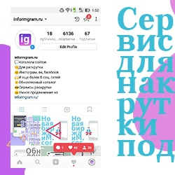 Сервис для накрутки подписчиков инстаграм