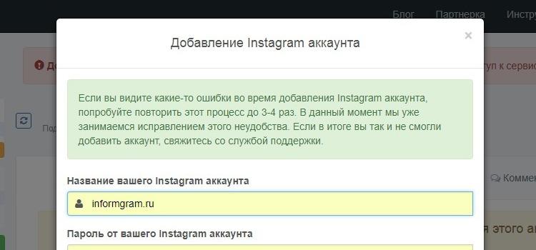 Добавление Instagram аккаунта