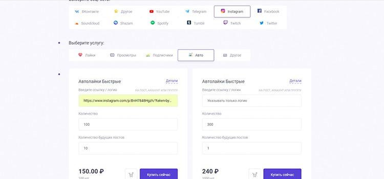 Лайки в инстаграме, самые дешёвые от 20 рублей за 1 тыс. лайков.