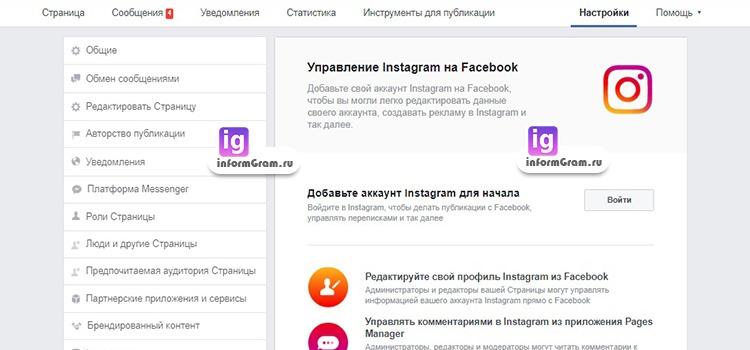 2 инструкция как подключить бизнес-аккаунт в инстаграме через facebook страницу