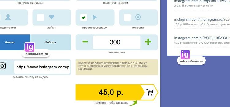 likemania.ru - накрутка просмотров и автоматическая подписка на просмотры