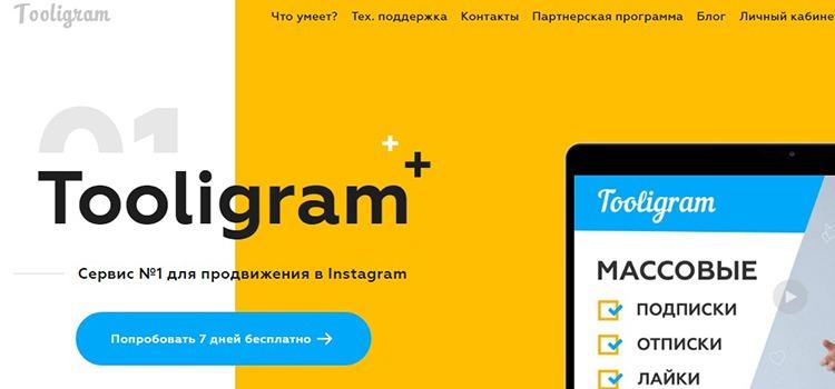 tooligram - облачный вариант сервиса