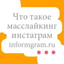 Что такое масслайкинг инстаграм