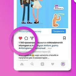 Как можно накрутить просмотры в инстаграме онлайн