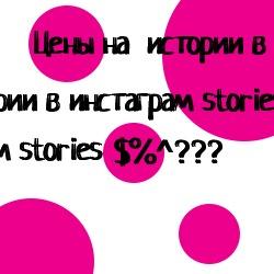 Цены на истории в инстаграм stories — накрутка instagram