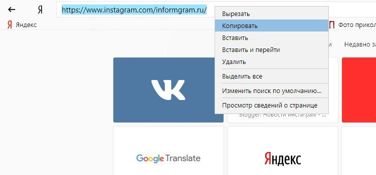 Как скопировать ссылку на профиль в инстаграм