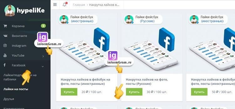 hypelike.ru - онлайн-магазин накрутки лайков в фейсбук