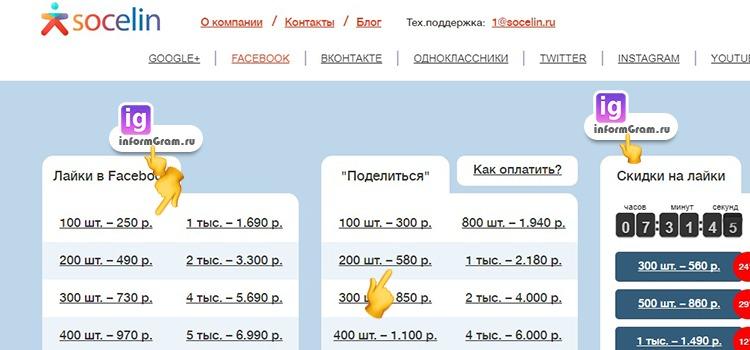 socelin.ru - накрутка лайков в фейсбук оформляется онлайн