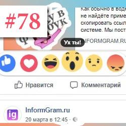 Как накрутить лайки в фейсбук