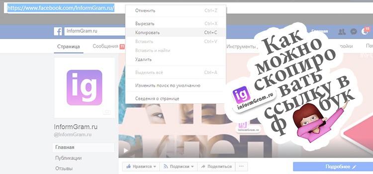 как скопировать ссылку в фейсбук