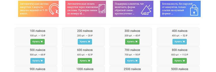 matrixgram.ru - сервис накрутки
