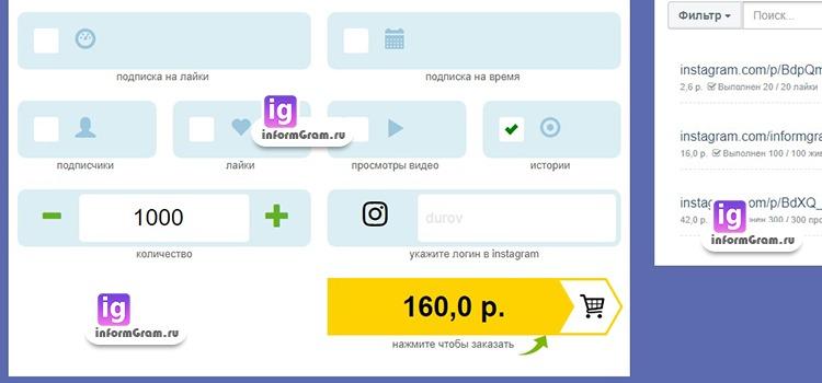 likemania.ru - самый простой и удобный интерфейс с онлайн-формой