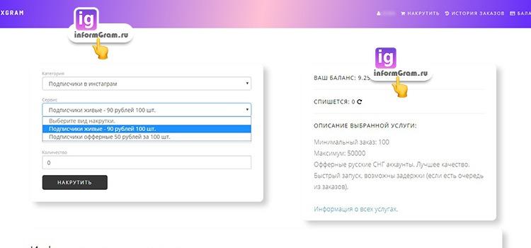 matrixgram.ru - онлайн-система автоматической накрутки подписчиков в инстаграме