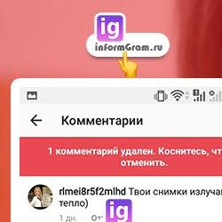 Как удалить комментарий в инстаграме на андроид (Android)