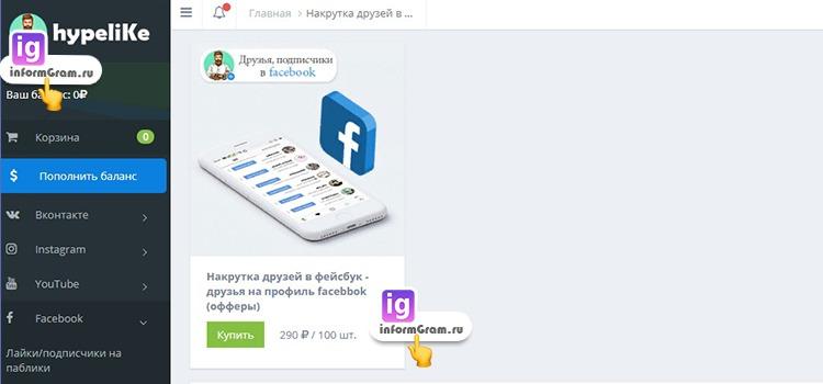 hypelike.ru - онлайн-магазин
