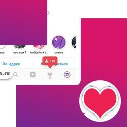 Онлайн сервисы или накрутка лайков в инстаграме без заданий