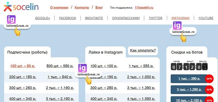 socelin.ru - сервис работает онлайн