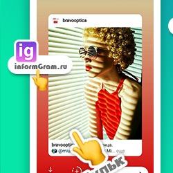 Как сделать репост в сторис инстаграм поделиться фото или видео