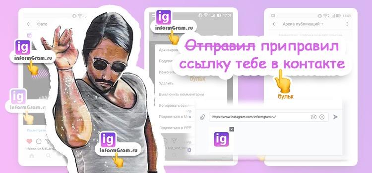 как скинуть ссылку на инстаграм вконтакте