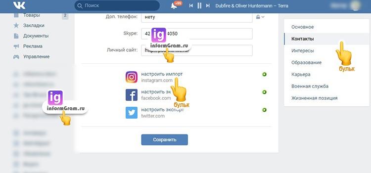 синхронизировать Instagram и Вконтакте