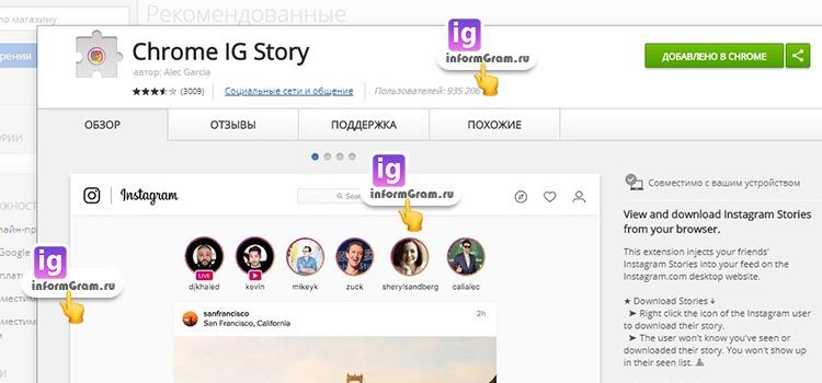 скачать историю на компьютер из instagram